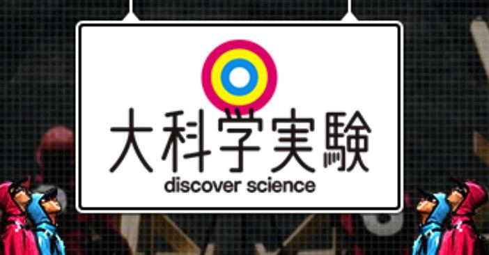 大科学実験