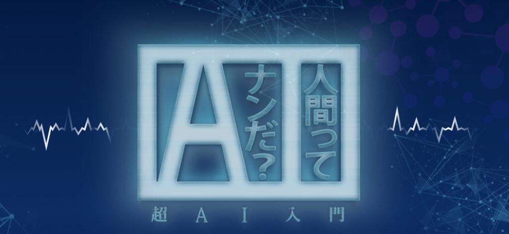 AI・機械学習のための数学超入門 ― 前提 ...