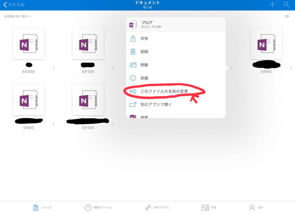 OneNoteファイル名変更