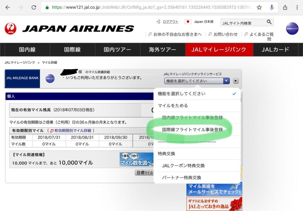 マイル事後登録ーマイページ国際線選択