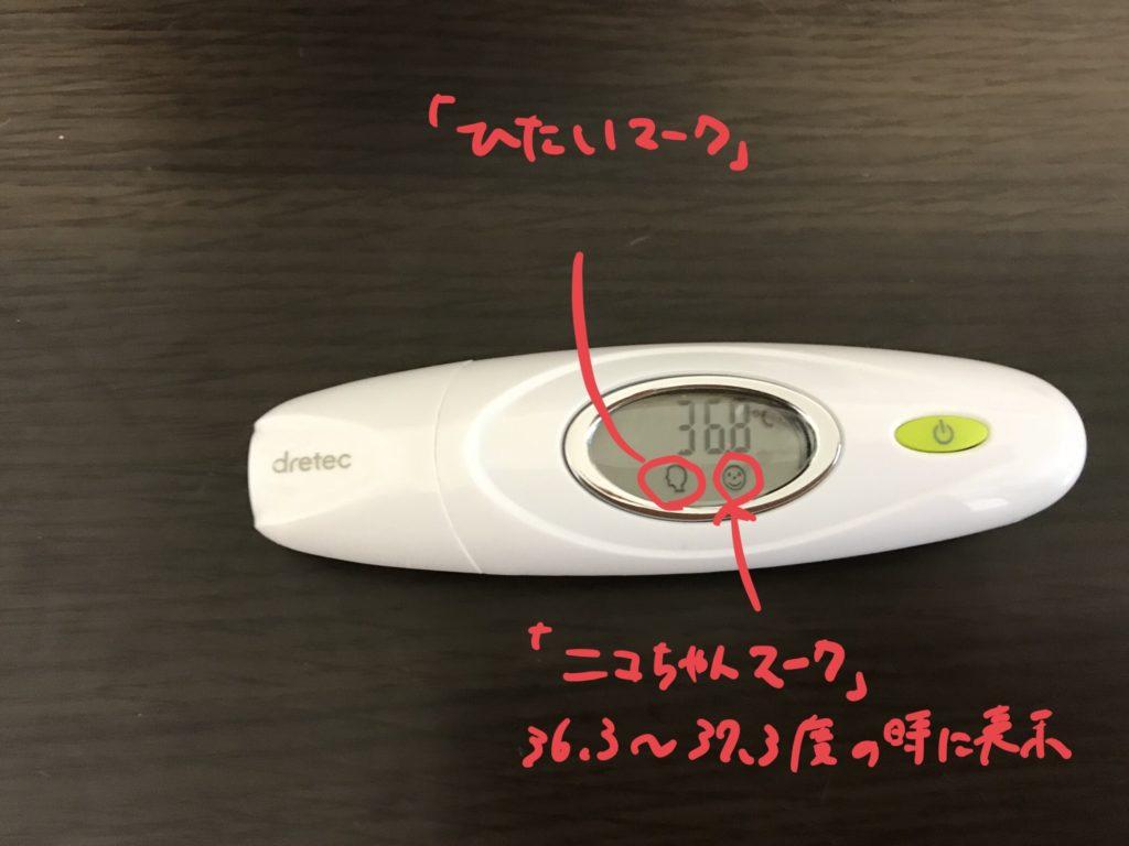 ドリテック体温計 36.8