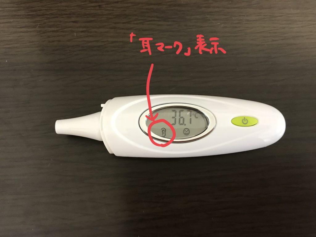 ドリテック体温計 測る耳 36.7
