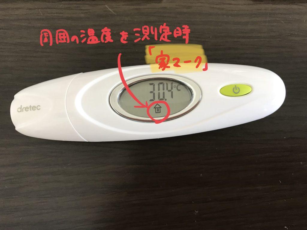 ドリテック体温計 周囲の温度