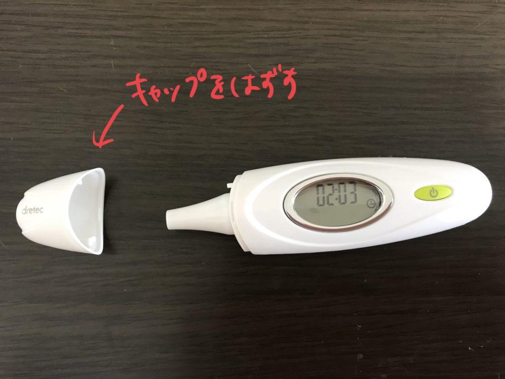 赤外線 体温計 ドリテック