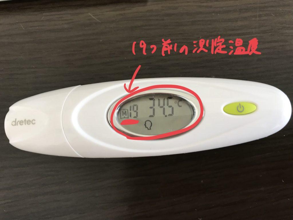 ドリテック体温計 メモリ機能 19回前