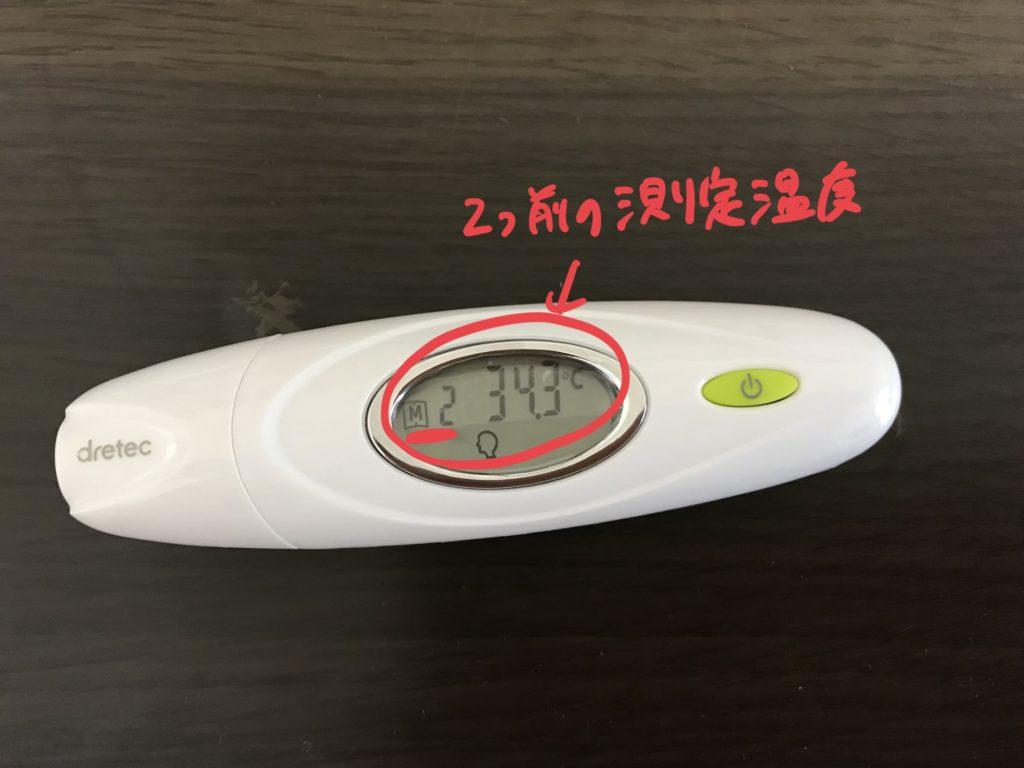 ドリテック体温計 メモリ機能 2回前