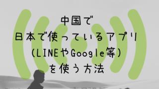中国で LINEやGoogle を使う方法-2