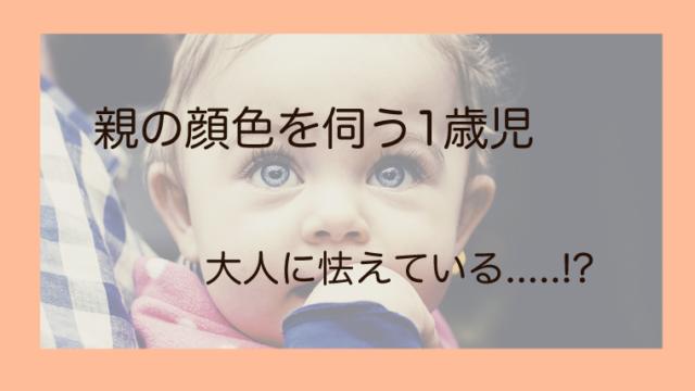 顔色を伺う1歳児アイキャッチ