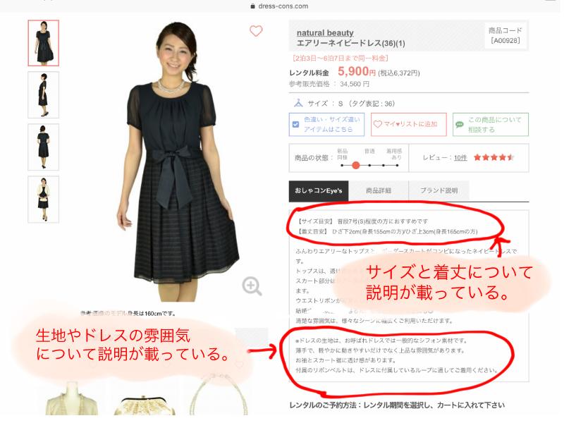 レンタルドレス説明。着丈やサイズなど
