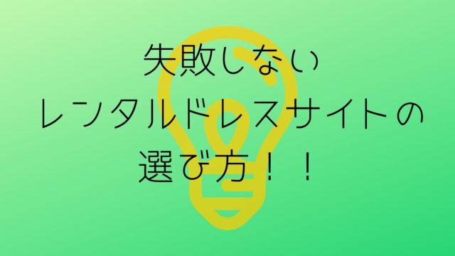 失敗しない レンタルドレスサイトの 選び方!!