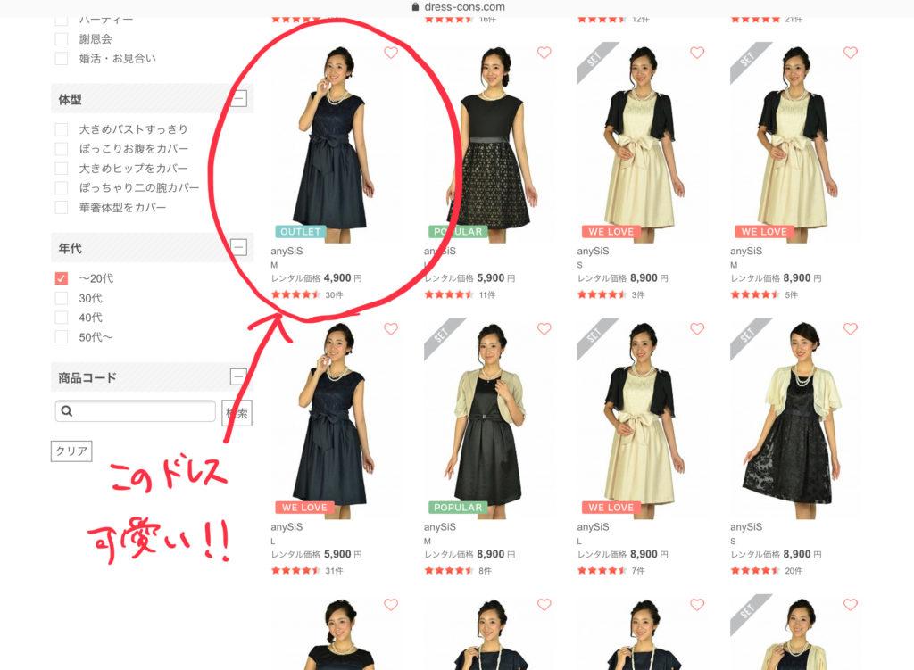 anySiSドレス1つ選ぶ