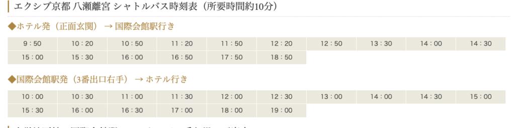 エクシブ京都シャトルバス時刻表