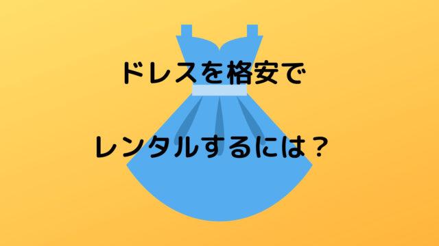 ドレスを格安でレンタルするには?