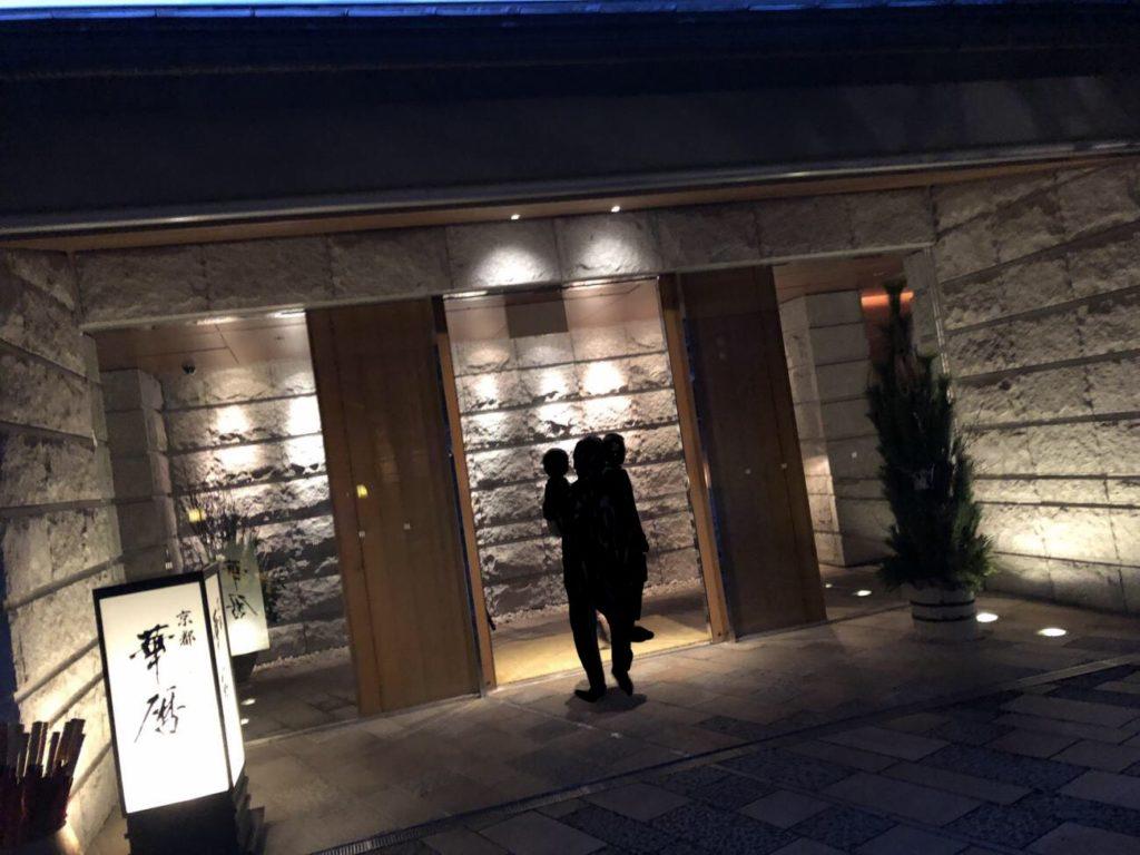 エクシブ京都 別館入り口