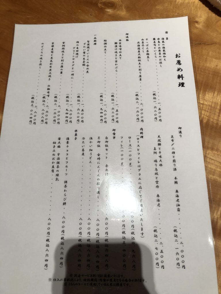 エクシブ京都 料理表
