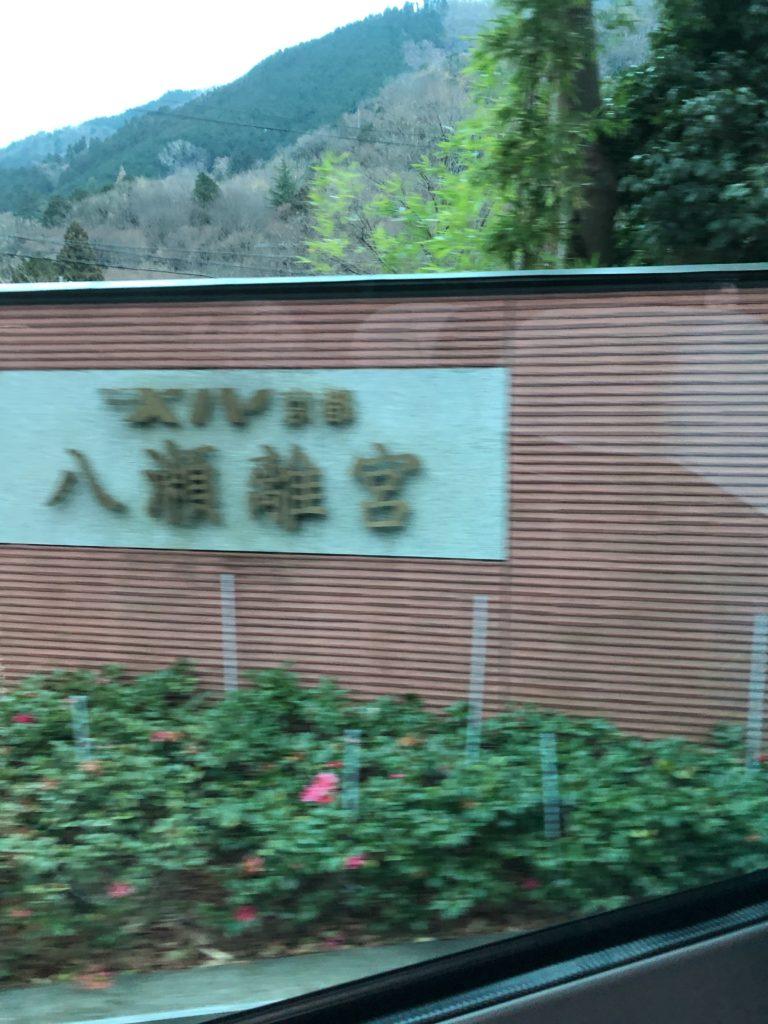 エクシブ京都 入り口看板