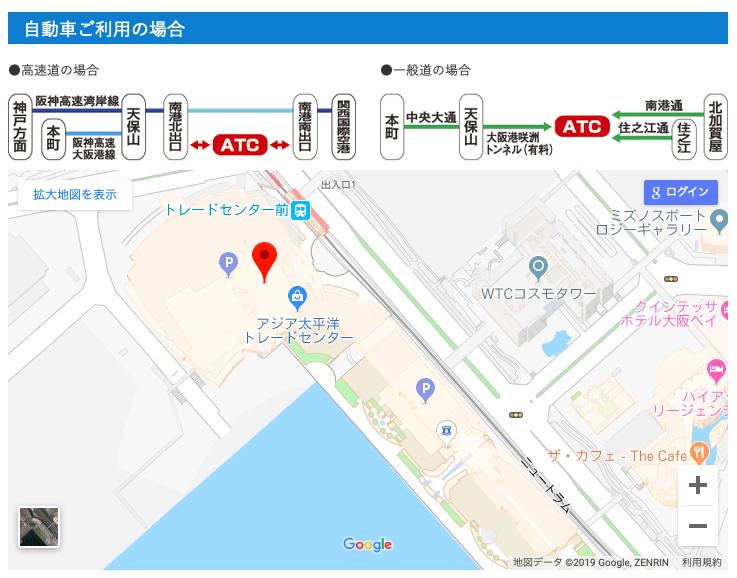大阪南港あそびマーレ車アクセス