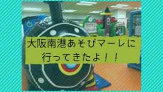 大阪南港あそびマーレ アイキャッチ