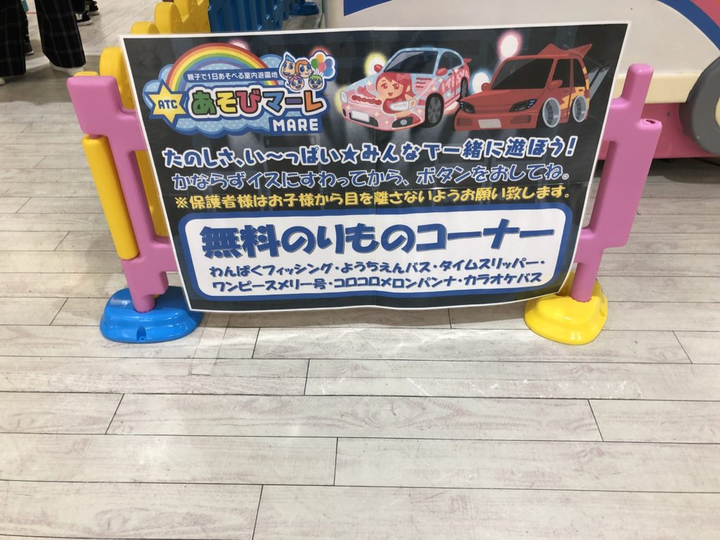 大阪南港あそびマーレ 4階無料乗り物