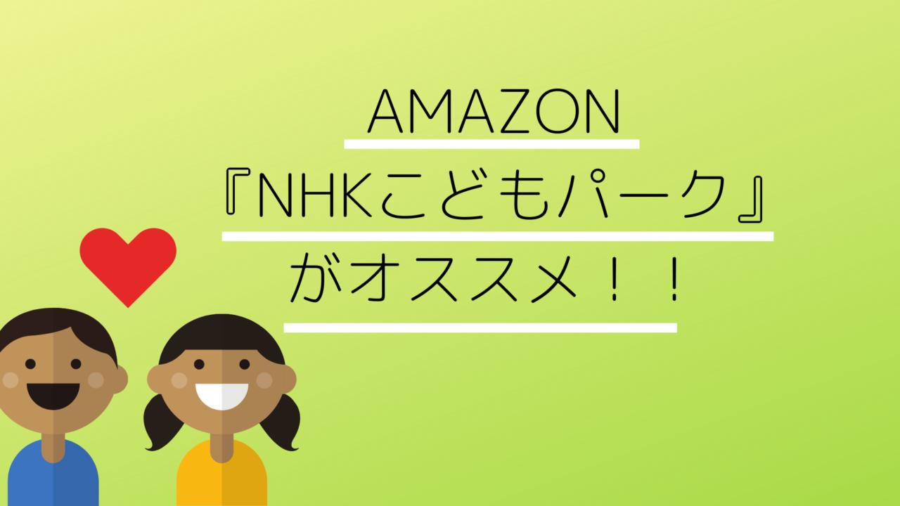 NHKこどもパークおすすめアイキャッチ画像