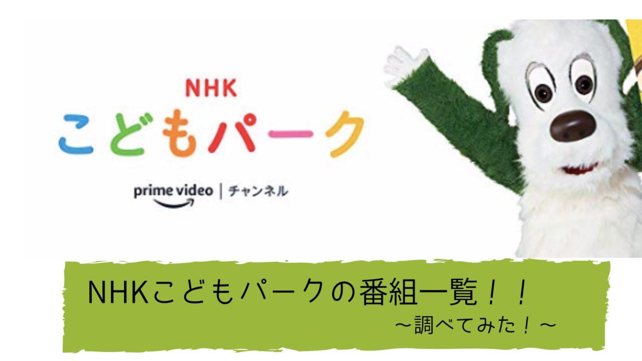 NHKこどもパークアイキャッチ画像