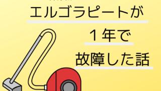 エルゴラピート_故障_アイキャッチ画像