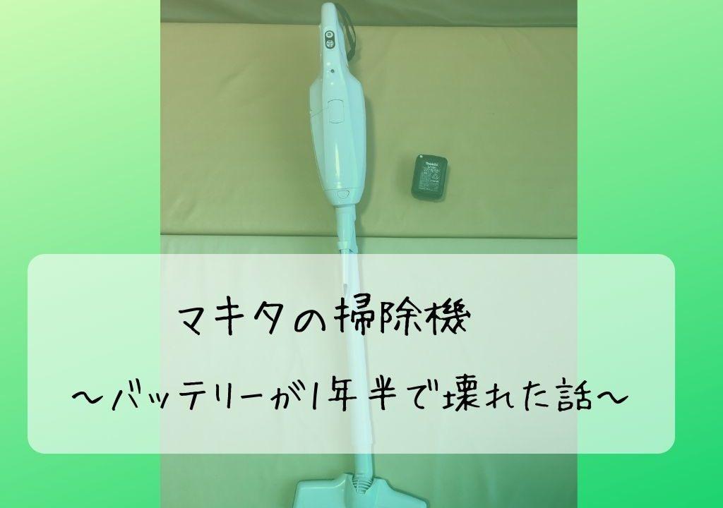 マキタの掃除機_バッテリー故障_アイキャッチ画像